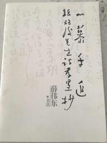 薛伟东书法集