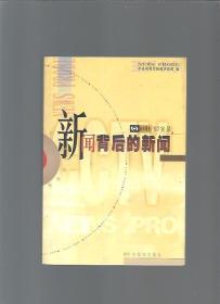 新闻背后的新闻/中央电视台新闻评论部编/1998年/九品/WL052