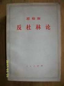 恩格斯 反杜林论/著作编译局/1973年/九品/A233A226
