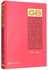中国国家标准汇编2014年 修订3