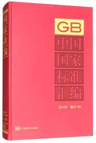2014年-中國國家標準匯編-修訂-20