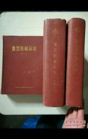 重型机械标准 第1 .2 .3.册 全三册