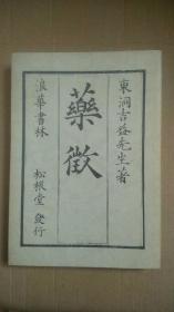 财团法人日本汉方医学研究所 影印本 药征 (含药征续编,续编附录)