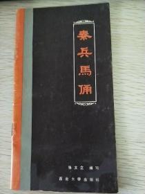 秦兵马俑  张文立.