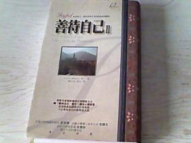 善待自己Ⅱ【DONNA WATSON 博士 著;赖志松 译】