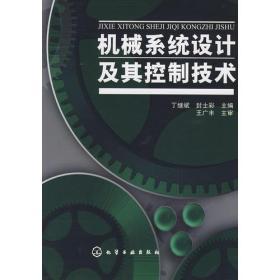 机械系统设计及其控制技术