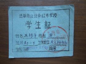 1959年上海市法华商业业余红专学校学生证