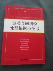 劳动合同纠纷处理依据小全书2008(22)