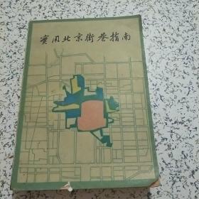 实用北京街巷指南,