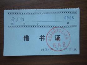 1980年中国人民解放军艺术学院资料室借书证
