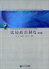 比較政治制度(第3版)
