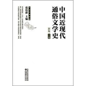 中国近现代通俗文学史(新版)(上下)