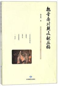 魏晋南北朝文献丛稿