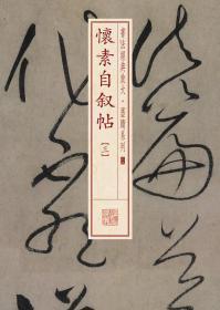 书法经典放大·墨迹系列:怀素自叙帖(三)