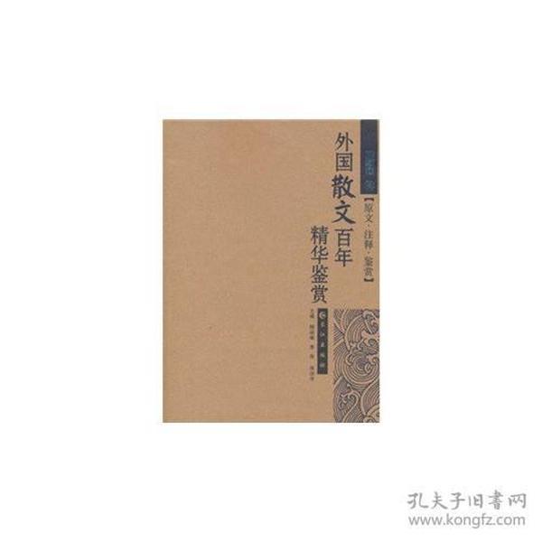 外國散文百年精華鑒賞:珍藏本:原文·注釋·鑒賞