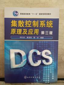 集散控制系统原理及应用(第3版)2018.7重印