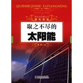 探究式科普丛书:取之不尽的太阳能