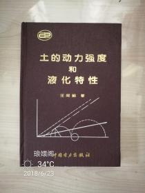 土的動力強度和液化特性 (精裝 一版一印1070冊)C1