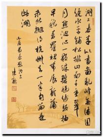兰亭书家游建新精品楷书作品尺寸:46*34cm