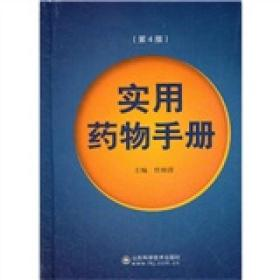 实用药物手册(第4版)
