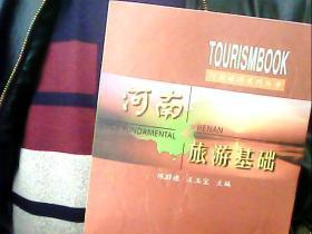 河南旅游系列丛书:河南旅游基础【一版一印,仅7000册】
