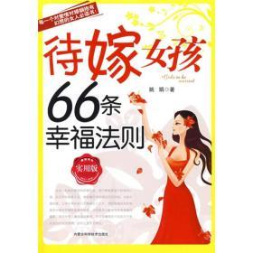 待嫁女孩66条幸福法则