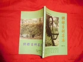 铜陵文史资料选编14 : 铜都古树名木专辑