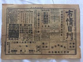 民國時期寧波地方史料《市情日刊》,幾十種經營廣告刊物