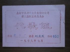 1979年上海市公用事业设备修造公司第二届职工代表大会代表证