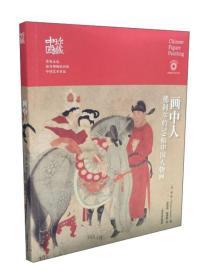 画中人:佛利尔的59幅中国人物画/珍藏中国