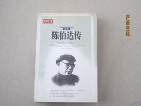 陈 伯 达 传(下)