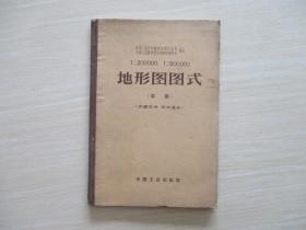地形图图式(草案)精装本【056】