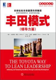 精益思想丛书:丰田模式(领导力篇)