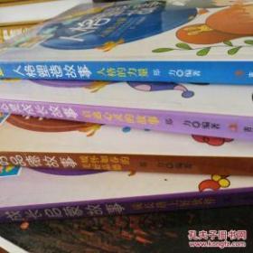 注音彩绘版儿童励志丛书,心灵成长故事,成长启蒙故事,人格塑造故事 (四本合售)