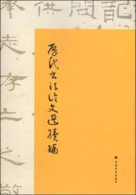 历代书法论文选续编