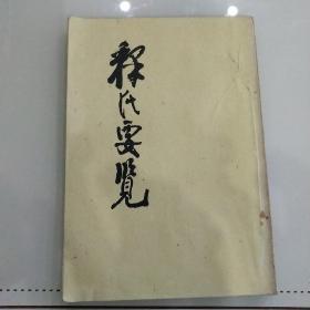 释氏要览(影印版)