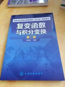 复变函数与积分变换(第二版)(刘国志)