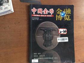 金融博览 中国金币2014/4-5期.