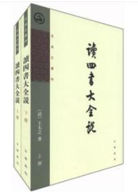 读四书大全说(全二册)