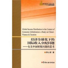 经济全球化下的国际收入分配问题:有关中国财税问题的思考