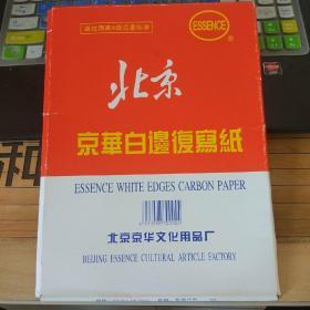 北京京华白边复写纸