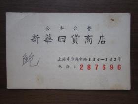 建国初期上海市公私合营新华旧货商店广告宣传名片