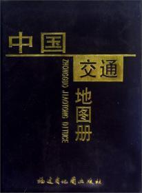 中国交通地图册(2013版)
