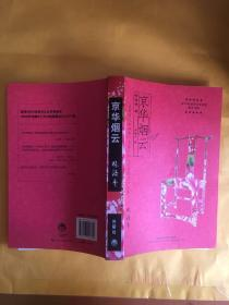 京华烟云(中文版)