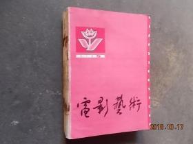 电影艺术1981年第1-12期 合订本 12本合售