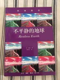 不平静的地球 (科学前沿)一版一印 仅印5000册ktg2下1