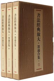 书法经典放大---墨迹合集(共上、中、下三函44册)