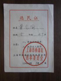 1966年上海市杨浦区选民证