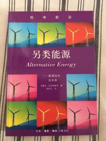 另类能源:能源技术的未来(科学前沿)一版一印 仅印5000册 ktg2下1