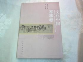 文化中国.军事卷
